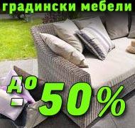 Намалиние до  50% на градински мебели