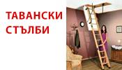 Тавански стълби - Магазин Жилища